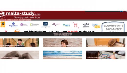 malta-study.com(マルタスタディ)の口コミ・評判とメリット・デメリット