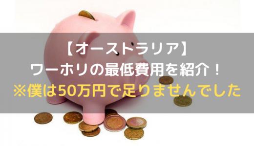 【オーストラリア】ワーホリの最低費用は40万!費用の詳細と余裕を持った費用のススメ