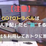 注意! GOTOトラベルは 個人手配だと損をする!